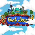 Mehad.BaSafa20