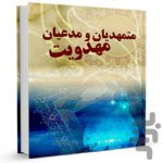 ir.sadegh.bookm380