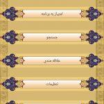 ir.sadegh.bookm381