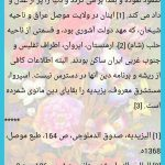ir.sadegh.bookm383
