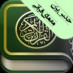 quran.ha_512x512