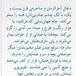 com.javad_.dajjal2
