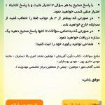 air.com_.mteamapps.MosabegheMahdaviat2