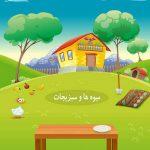 com.yasharhabibi.mygeniuskidfruits0