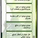 ir.projectt.emem_mahdi2