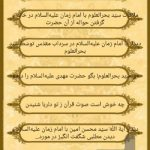 ir.sadegh.book8-698366178783