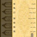 ir.sadegh.book8-810159852908