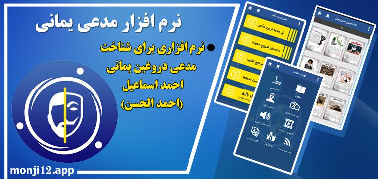 نرم افزار مدعی یمانی، نقد احمدالحسن