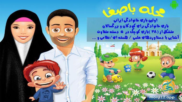 بازی اندرویدی «محله باصفا» اولین بازی خانوادگی ایرانی